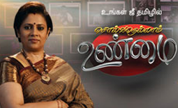 Solvathellam Unmai, 16-05-2016, Watch Online Solvathellam Unmai Shows, Zee Tamil, May 2016