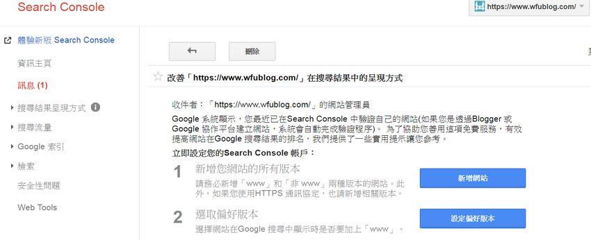 blogger-custom-domain-official-https-upgrade-3.jpg-Blogger 官方免費幫自訂網址升級 HTTPS! 設定處理流程注意事項整理