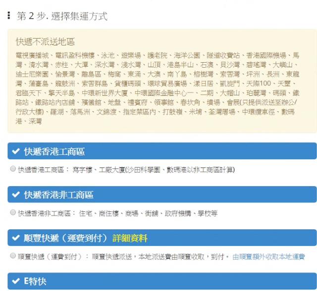 Shipbao集運運送方式:自取、上門送件