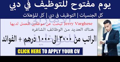 وظائف شاغره في دبي في شركة Jerry Varghese للعديد من التخصصات