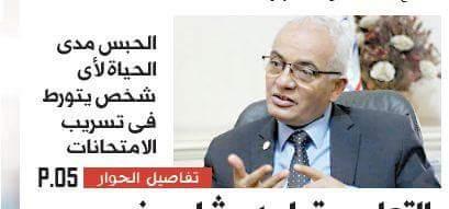 الدكتور رضا حجازى الحبس مدى الحياة لمن يتورط فى تسريب امتحانات الثانويه العامه التفاصيل هنا