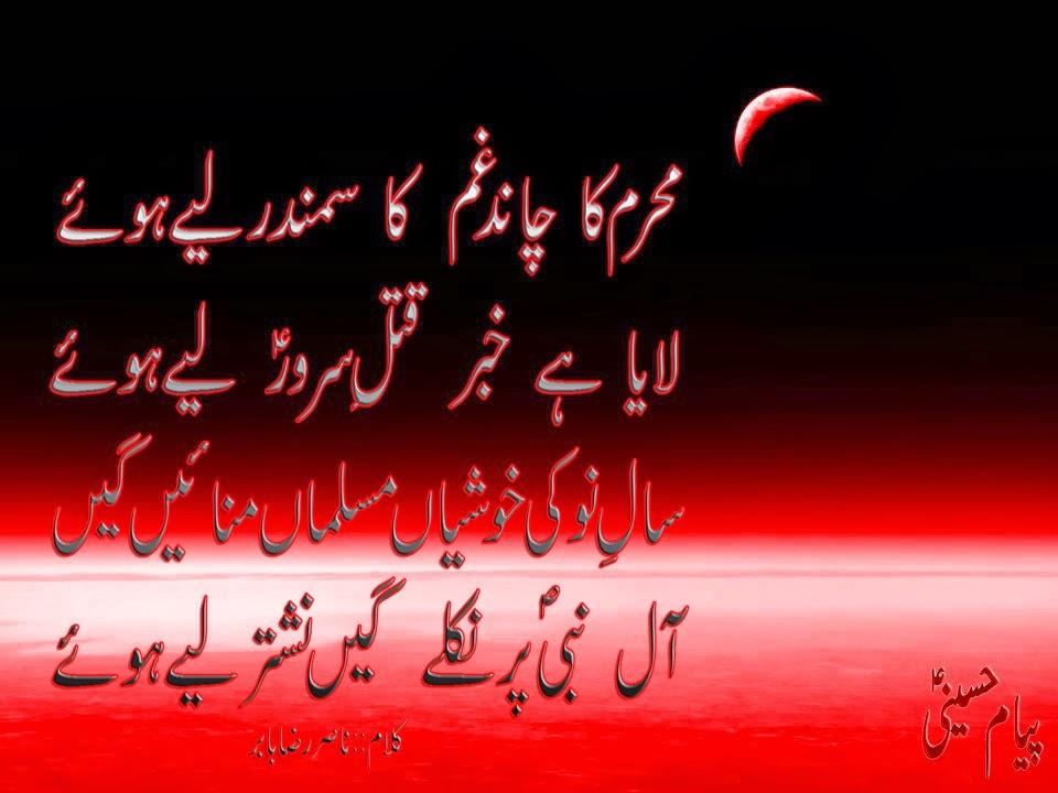 Maula Ali Shrine Wallpaper: SafeereAzadaran: Salam Ya Hussain A.s