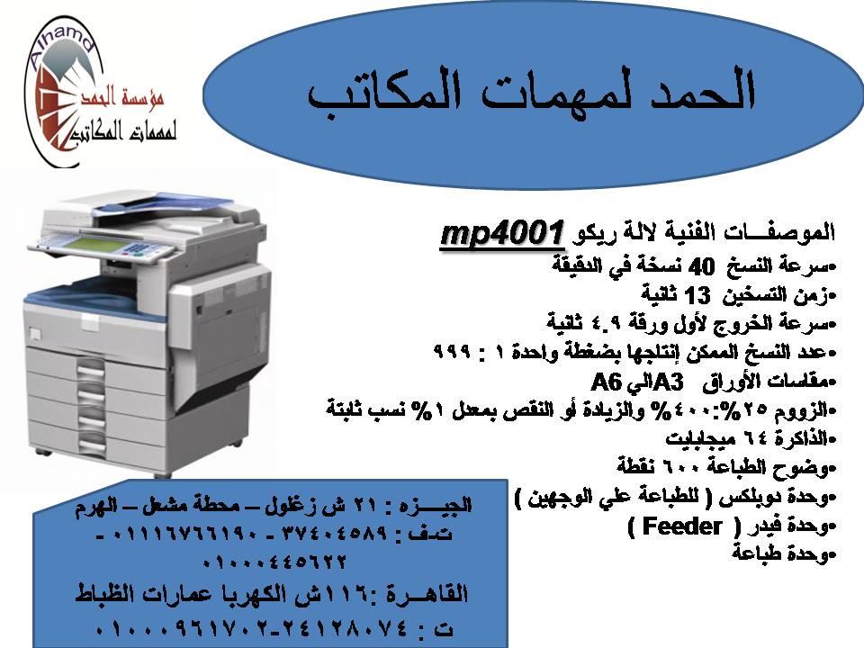 7174e12df2c59 الة تصوير مستندات ricoh mp4001 ~ ماكينات تصوير مستندات