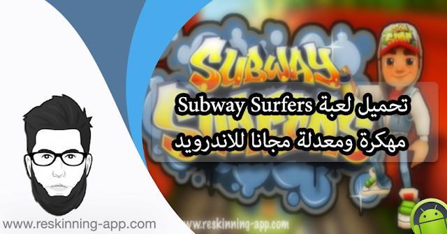 تحميل لعبة Subway Surfers مهكرة ومعدلة مجانا للاندرويد