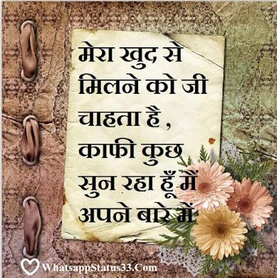 My Atiitude Status for Whatsapp in Hindi