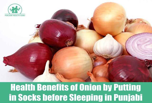 ਸੌਣ ਲਗੇ ਪਿਆਜ਼ ਨੂੰ ਜੁਰਾਬਾਂ ਚ ਰੱਖਣ ਦੇ ਸਿਹਤ ਨੂੰ ਫਾਇਦੇ / Health Benefits of Onion by Putting in Socks before Sleeping in Punjabi