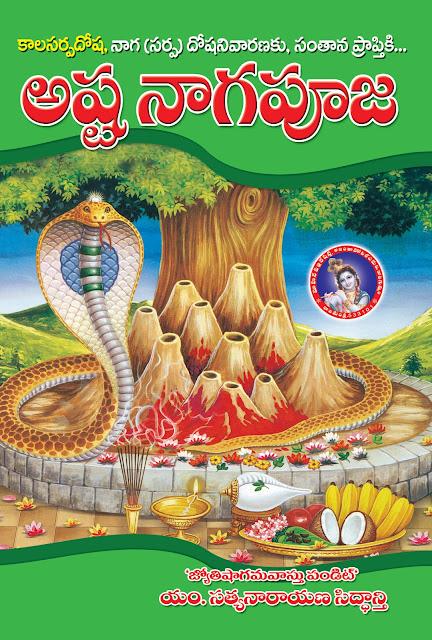 అష్టనాగపూజ |  Ashta Naga Puja |  GRANTHANIDHI | MOHANPUBLICATIONS | bhaktipustakalu