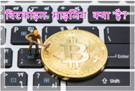 Bitcoin-mining-kya-hai.
