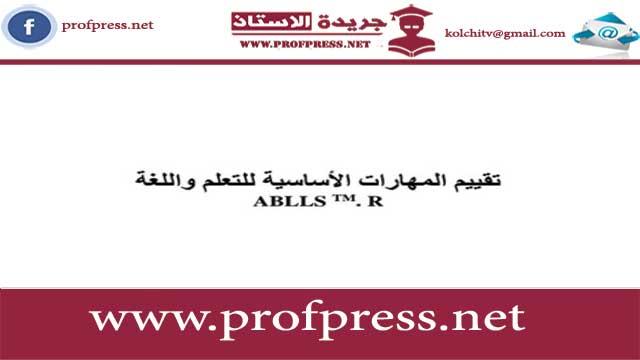 تقييم المهارات الأساسية للتعلم و اللغة ABLLS
