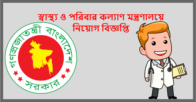 Ministry of Health and Family Welfare Job Circular 2018 1