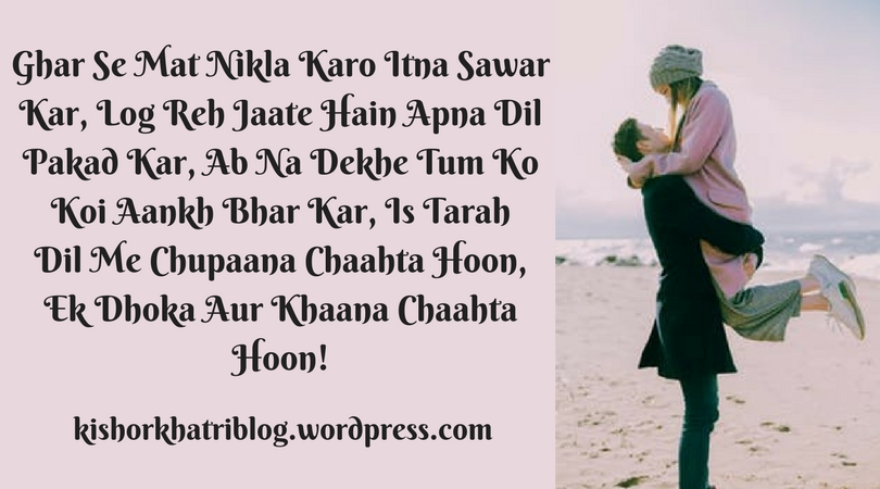 Ghar Se Mat Nikla Karo Itna Sawar Motivational Quotes In Hindi