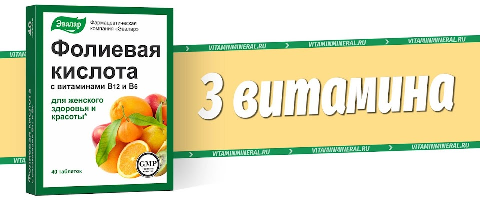 Фолиевая кислота с витаминами В12 и В6