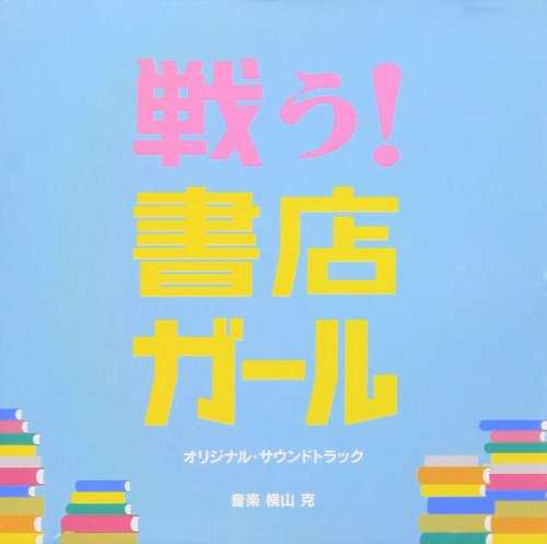 [Album] 横山克 – 戦う!書店ガール オリジナル・サウンドトラック (2015.06.03/MP3/RAR)