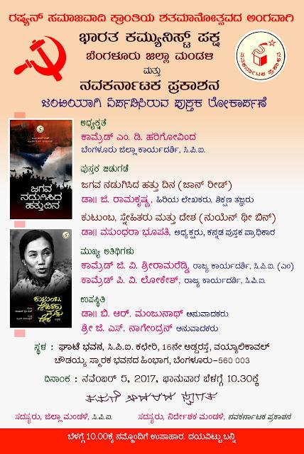 http://www.navakarnatakaonline.com/index