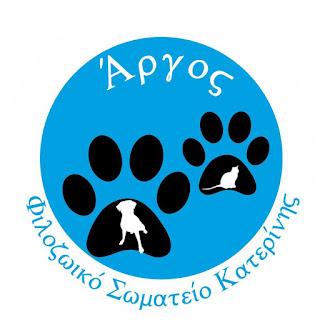 """Σωματείου Κατερίνης """"Ο ΆΡΓΟΣ"""" για την απομάκρυνση των αδέσποτων σκύλων από το πάρκο Κατερίνης."""