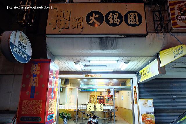 15641335412 7a998f851c z - 【台中深夜食堂專輯一】台中44家營業到11點的餐廳