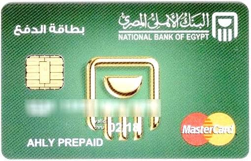 بطاقة البنك الأهلي المصري