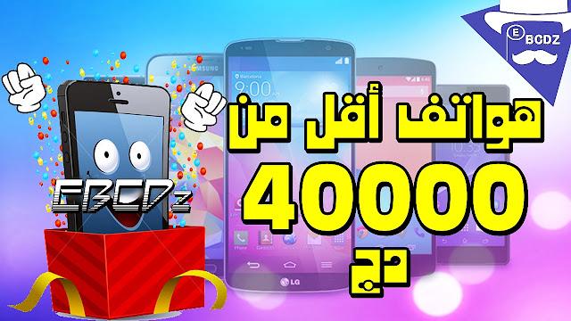 24 هاتف  في الجزائر بسعر أقل من 40000 دج