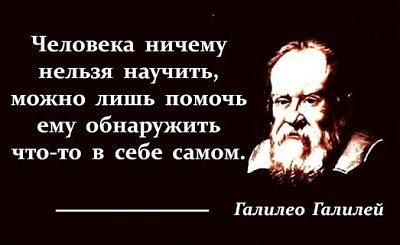Галилей цитата