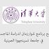منح برنامج شوارزمان لدراسة الماجستير في جامعة تسينجوا الصينية