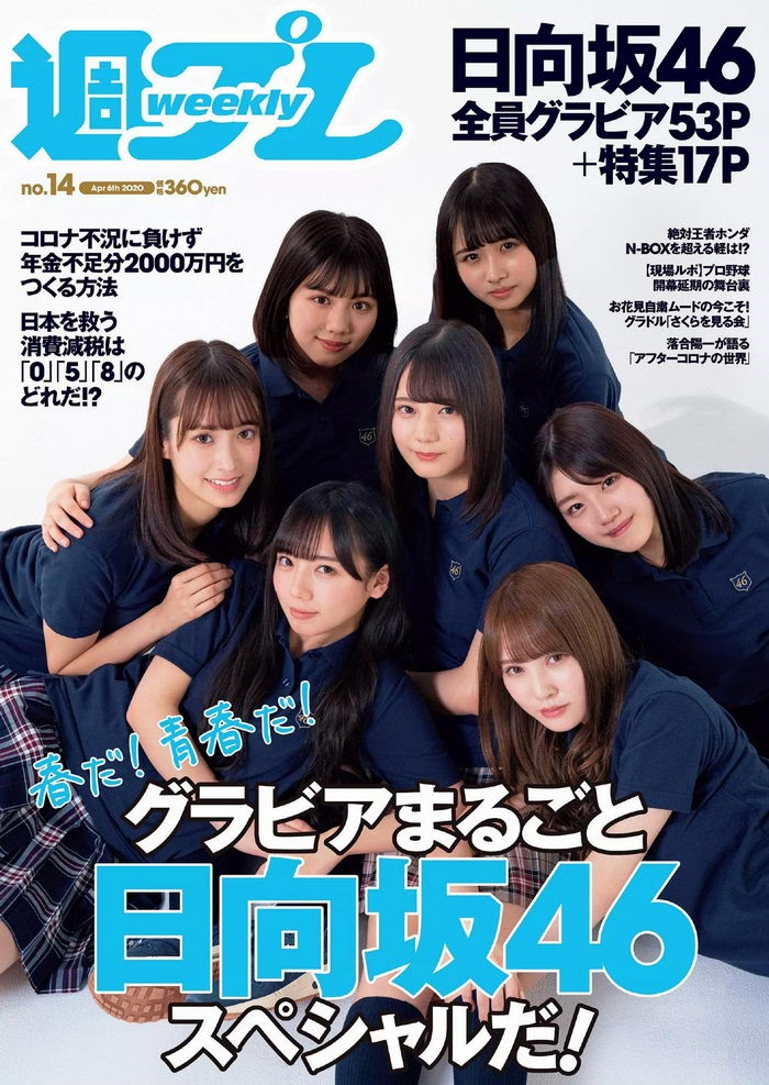 [Weekly Playboy] 2020 No.14 日向坂46 他 568