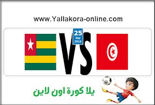 مشاهدة مباراة تونس وتوجو بث مباشر بتاريخ 25-03-2016 تصفيات كأس أمم أفريقيا