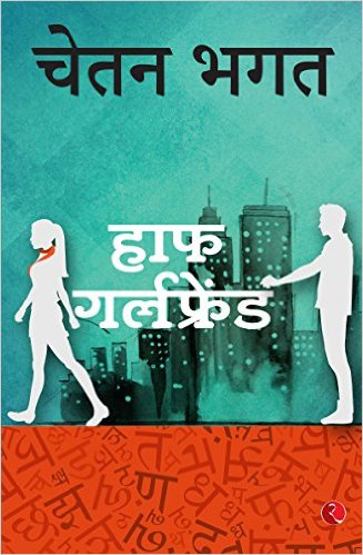 Half Girlfriend Novel Book by Chetan Bhagat Free Hindi PDF Download