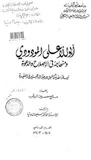 أبو الأعلى المودودي ومنهاجه في الإصلاح والدعوة - رسالة ماجستير