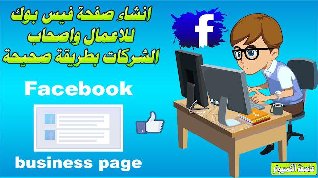 انشاء صفحة فيس بوك احترافية,انشاء صفحة فيس بوك,فيس بوك للشركة ,انشاء صفحة فيس بوك للتسويق