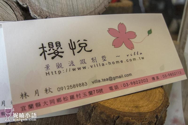 【太平山住宿】櫻悅景觀民宿。坐擁太平山腳下最美夜景