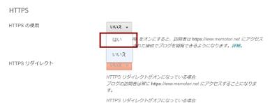 HTTPSの使用 はい