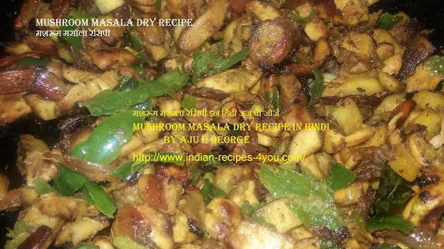 http://www.indian-recipes-4you.com/2017/08/mushroom-masala-dry-recipe-in-hindi-by.html