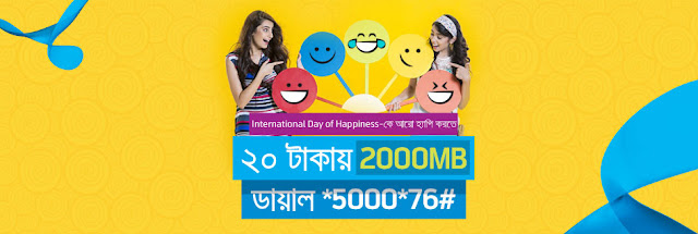 new+GP+offer, 2000MB+offer, gp+ofar, grameen+offer, grameen+mb, grameen+phone+new+offer,