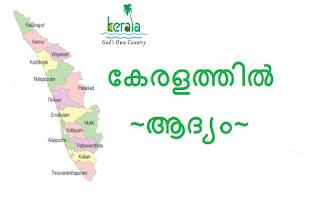 First In Kerala PSC LDC Exam Preparation in Malayalam