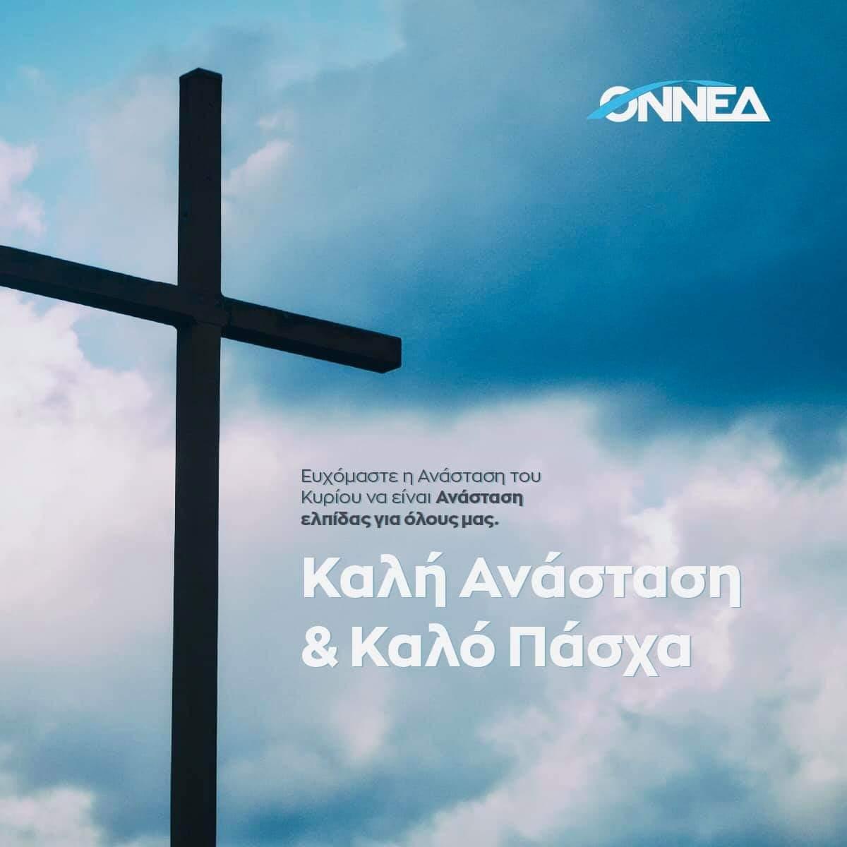 Η Ο.Ν.ΝΕ.Δ σας εύχεται Καλή Ανάσταση και Καλο Πάσχα