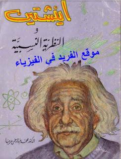 تحميل كتاب اينشتاين والنظرية النسبية pdf مجاناً، الدكتور. محمد عبدالرحمن مرحبا، كتب النظرية النسبية بروابط مباشرة مجانا، كتاب النظرية النسبية لاينشتاني، النظرية النسبية الخاصة والعامة لاينشتاين