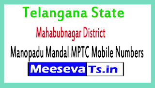 Manopadu Mandal MPTC Mobile Numbers List Mahabubnagar District in Telangana State