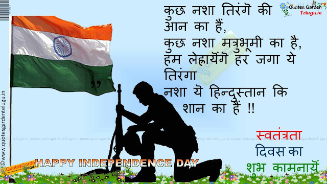Best independence day Wallpapers in hindi 850