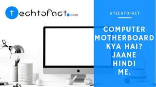 Computer Motherboard Kya hai