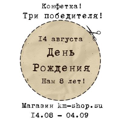 4 сентября от km-shop.ru