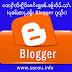 တေႁဵတ်းႁိုဝ်ၽင်ၾွၼ်ႉတႆး ၼႂ်းဝႅပ်ႉသၢႆႉႁဝ်း (တႃႇ-Blogger ၵူၺ်း)