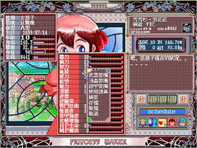 【Dos】美少女夢工廠,經典的模擬養成遊戲!