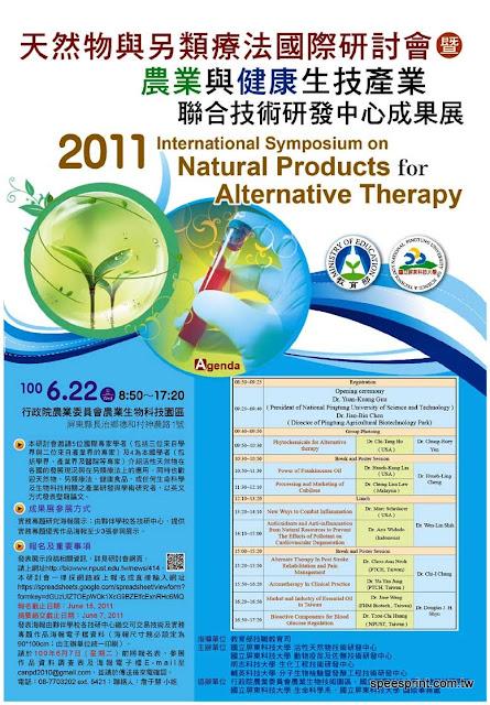 2011天然物與另類療法國際研討會
