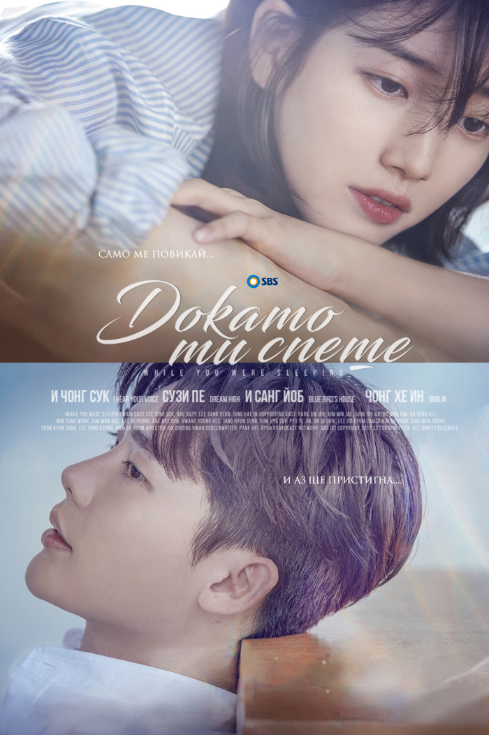 While You Were Sleeping (2017) While_You_Were_Sleeping_BG_poster_version01