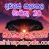Lagna Palapala Ada Dawase    ලග්න පලාපල   Sathiye Lagna Palapala 2019   2019-03-20
