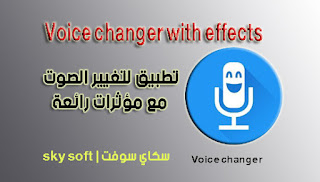 Voice changer with effects Apk