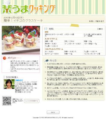 http://www.rcc-tv.jp/imanama/ryori/?d=20151210