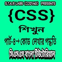 সিএসএস এর পার্ট-০৩ | কোড লেখার পদ্ধতি | সিএসএস বাংলা টিউটোরিয়াল
