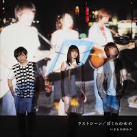 Nishino kana best friend lyrics