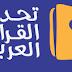 تحميل الدليل الإرشادي لمحكمي مشروع تحدي القراءة العربي